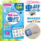 e'cute 日本製.動物造型驅蚊防蚊貼片64枚 防蚊貼 驅蚊 蚊蟲 蚊貼 精油驅蚊 兒童