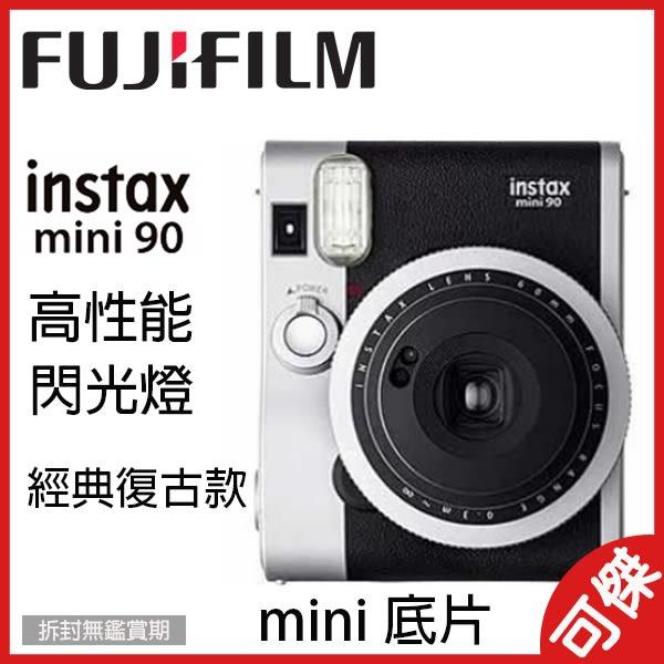 拍立得 MINI 90 富士 FUJIFILM instax mini90 拍立得相機 恆昶公司貨  送束口袋 送自拍腳架 免運
