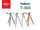 Velbon T-300 八節式自拍腳架