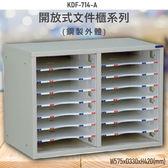 【100%台灣製造】大富KDF-714-A 開放式文件櫃 效率櫃 檔案櫃 文件收納 公家機關 學校 辦公收納 耐重
