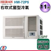 【信源】11坪【禾聯HERAN 右吹式窗型冷氣 HW-72P5】含標準安裝