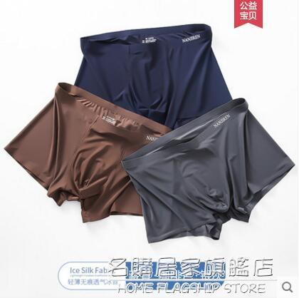 南極人男士內褲男冰絲無痕平角褲夏天透氣超薄款夏季青年四角短褲 名購居家