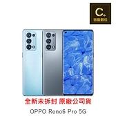 OPPO Reno6 Pro 5G (12G/256G) 6.55吋 空機 板橋實體門市 【吉盈數位商城】