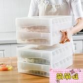 冰箱用放雞蛋的收納盒抽屜式雞蛋盒專用保鮮盒蛋托蛋盒架托裝神器【萌萌噠】