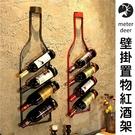 現+預購 酒架 紅酒架 時尚葡萄酒架 擺飾裝飾 工業風 展示架 特色酒架 餐廳酒櫃 紅白酒瓶 收納架