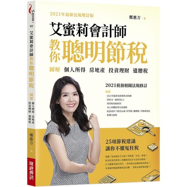 艾蜜莉會計師教你聰明節稅(2021年最新法規增訂版):圖解個人所得、房地產、投資理財、遺贈稅