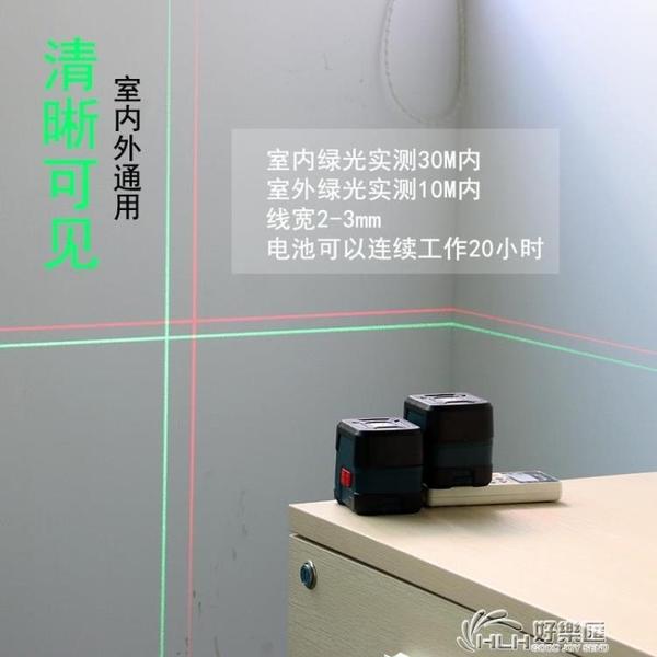 家用裝修兩線水平儀綠光高精度迷你小型紅外線十字自動打線投線儀 好樂匯