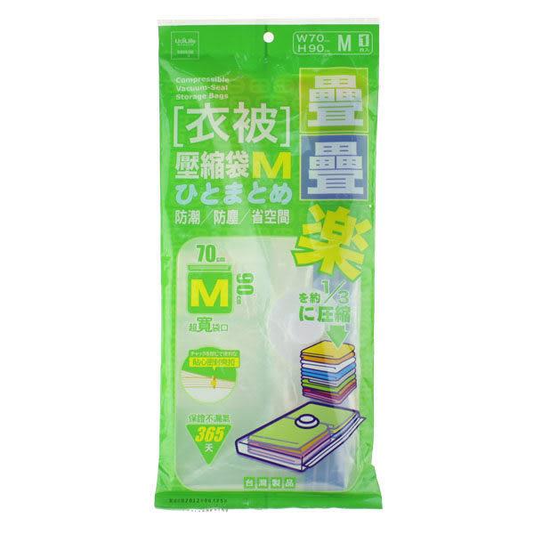 【好市吉居家生活】生活大師UdiLife S9993M 疊疊樂衣被壓縮袋(M) 防塵袋 收納袋