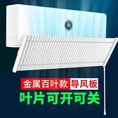 空調擋風遮風板防直吹出風口檔擋板防風導風板罩壁掛式月子款通用 NMS美眉新品