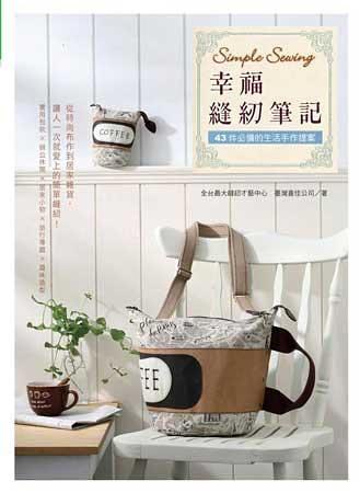 (二手書)Simple Sewing 幸福縫紉筆記:43件必備的生活手作提案