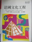 【書寶二手書T9/大學社科_IOQ】法國文化工程_梁蓉, 克勞德.