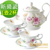 Just Home幸福莊園新骨瓷午茶組(咖啡杯x2+壺x1)