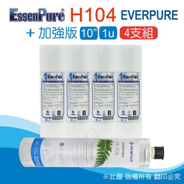 水蘋果居家淨水~快速到貨~Everpure 美國原廠平行輸入H104 濾心+ EssenPure加強版前置濾心4支組(1uPP)