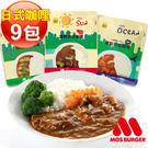 |領券現折$66|MOS摩斯漢堡_日式咖哩調理包【9入組】(雞/豬/牛 組合任選)
