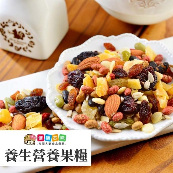 養生營養果糧220g 堅果 [TW00067]千御國際