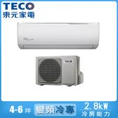 預購品-【TECO東元】4-6坪 變頻冷專分離式冷氣 MA28IC-GA/MS28IC-GA
