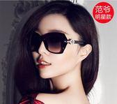 【天天特價】 新款女士太陽鏡韓版墨鏡復古長臉圓臉開車眼鏡【諾克男神】