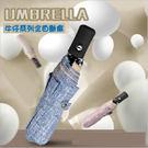 牛仔時尚超輕UV自動傘 雨傘 雨具 超輕...