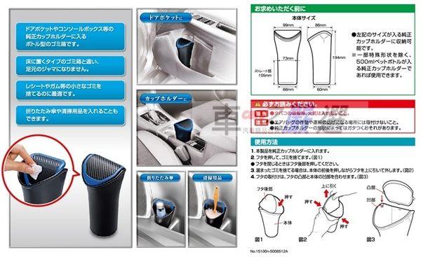 車之嚴選 cars_go 汽車用品【DZ368】日本 CARMATE 碳纖紋車用杯架式 垃圾桶 收納置物盒