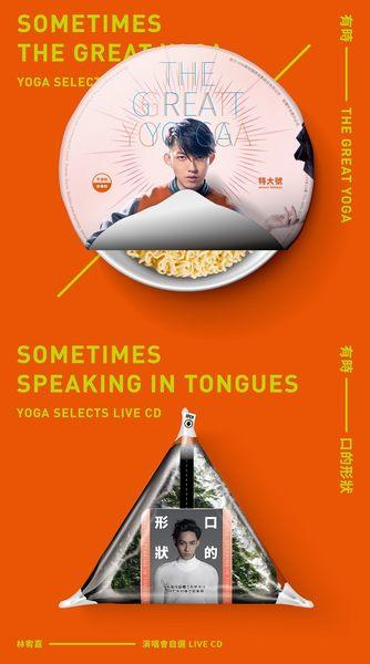 林宥嘉 有時THE GREAT YOGA 有時口的形狀 林宥嘉演唱會自選LIVE 雙CD (購潮8)