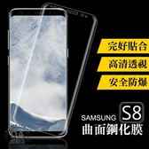 Samsung S8 / S8 plus 滿版 玻璃保護貼 玻璃貼 三星 9H鋼化 曲面 保護膜