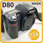 【中古品】NIKON D80 單機身 單眼相機
