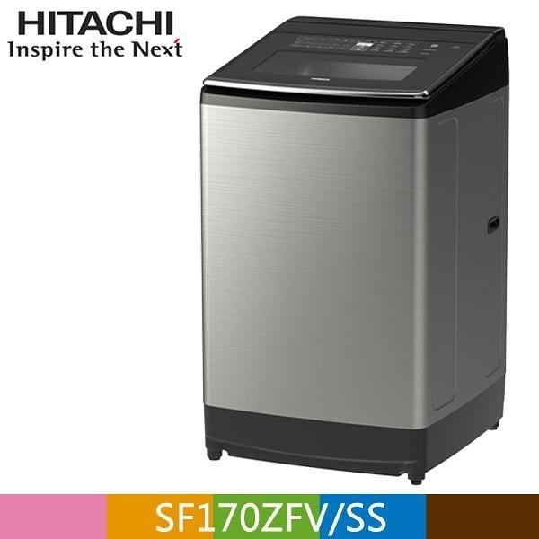 【南紡購物中心】HITACHI 日立 17公斤溫水變頻直立式洗衣機SF170ZFV