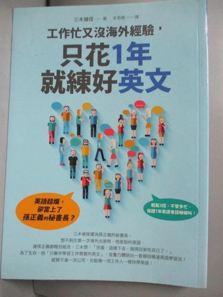 【書寶二手書T5/語言學習_ORE】工作忙又沒海外經驗,只花1年就練好英文_三木雄信