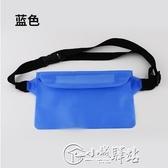 游泳手機防水袋腰包潛水套透明可觸屏外賣騎手雨天裝備專用大容量 小城驛站
