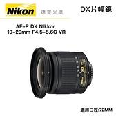 [分期0利率] Nikon AF-P DX 10-20mm f/4.5-5.6G VR 廣角鏡 登錄送$600郵政禮券 總代理國祥公司貨 德寶光學