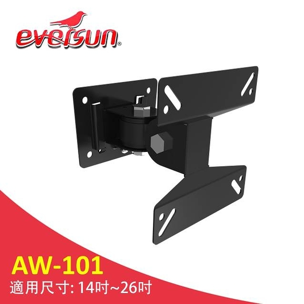Eversun AW-101/14-26吋手臂式 液晶電視 壁掛架