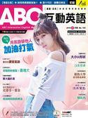 ABC互動英語(互動光碟版) 9月號/2018 第195期