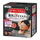 日本花王 蒸氣感舒緩眼罩 男用 (無香) 12枚【七三七香水精品坊】
