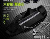 腰包女2018新款潮韓版個性時尚運動手機男多功能迷你跑步登山裝備  (PINKQ)