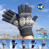 [ 開發票 蝴蝶魚 ButterflyFish  ] M01 紳士格紋 男款 雙層 觸控 手套 台灣製