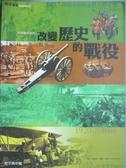 【書寶二手書T4/歷史_ZFV】改變歷史的戰役【世界戰史系列】_王鼎傑,李鶴,毛檑,向風