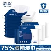 簡柔75%酒精消毒濕巾殺菌棉片濕紙巾一次性擦手除菌10片×10包 漾美眉韓衣