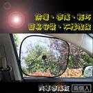 2片裝 汽車遮陽板 側窗方形遮陽板 車用 防曬 防紫外線 擋太陽 夏季 遮陽 吸盤 窗簾