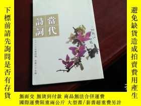 二手書博民逛書店罕見當代詩詞2010年第四期Y271632