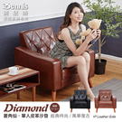 【班尼斯國際名床】~日本熱賣‧Diamond菱角仙單人座皮革沙發/另有雙人+三人座!