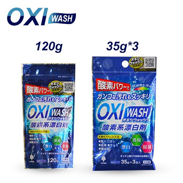 日本 OXI WASH 酵素漂白劑 款式可選  衣物漂白 消臭 除菌【小紅帽美妝】