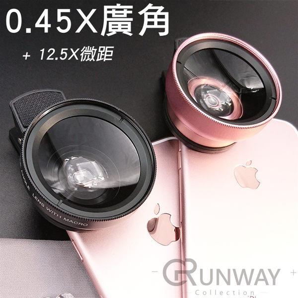【R】0.45X超廣角 + 12.5X微距 手機單眼鏡頭 自拍神器 大鏡頭 清晰拍攝