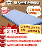 ~班尼斯國際名床~~3x6 2 呎x6cm 波浪惰性記憶矽膠床墊 原料附3M 布鳥眼布套~