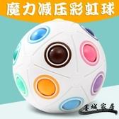 魔力彩虹球 智力兒童玩具益智減壓魔方魔法彩虹球創意手指足球異形