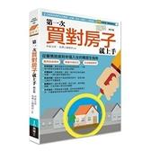 圖解第一次買對房子就上手(修訂2017版)