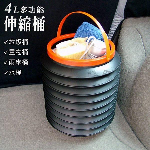 【CR0129】4L多功能伸縮桶 汽車折疊垃圾桶置物桶雨傘桶水桶 車載摺疊車用雜物桶戶外釣魚桶