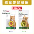 :貓點點寵舖:beaphar〔樂透,綠葉愛貓蚤圈,兩種味道〕180元