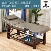 美容床 美容床美容院專用按摩床家用床推拿床床床床T 4色