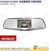 送32G卡 PAPAGO! FX760G 前後雙鏡頭 行車記錄器 GPS測速 倒車顯影 停車監控 1080P 星光夜視
