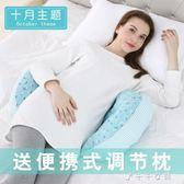 孕婦枕頭護腰側睡枕托腹用品多功能u型枕睡覺側臥枕抱枕 千千女鞋YXS